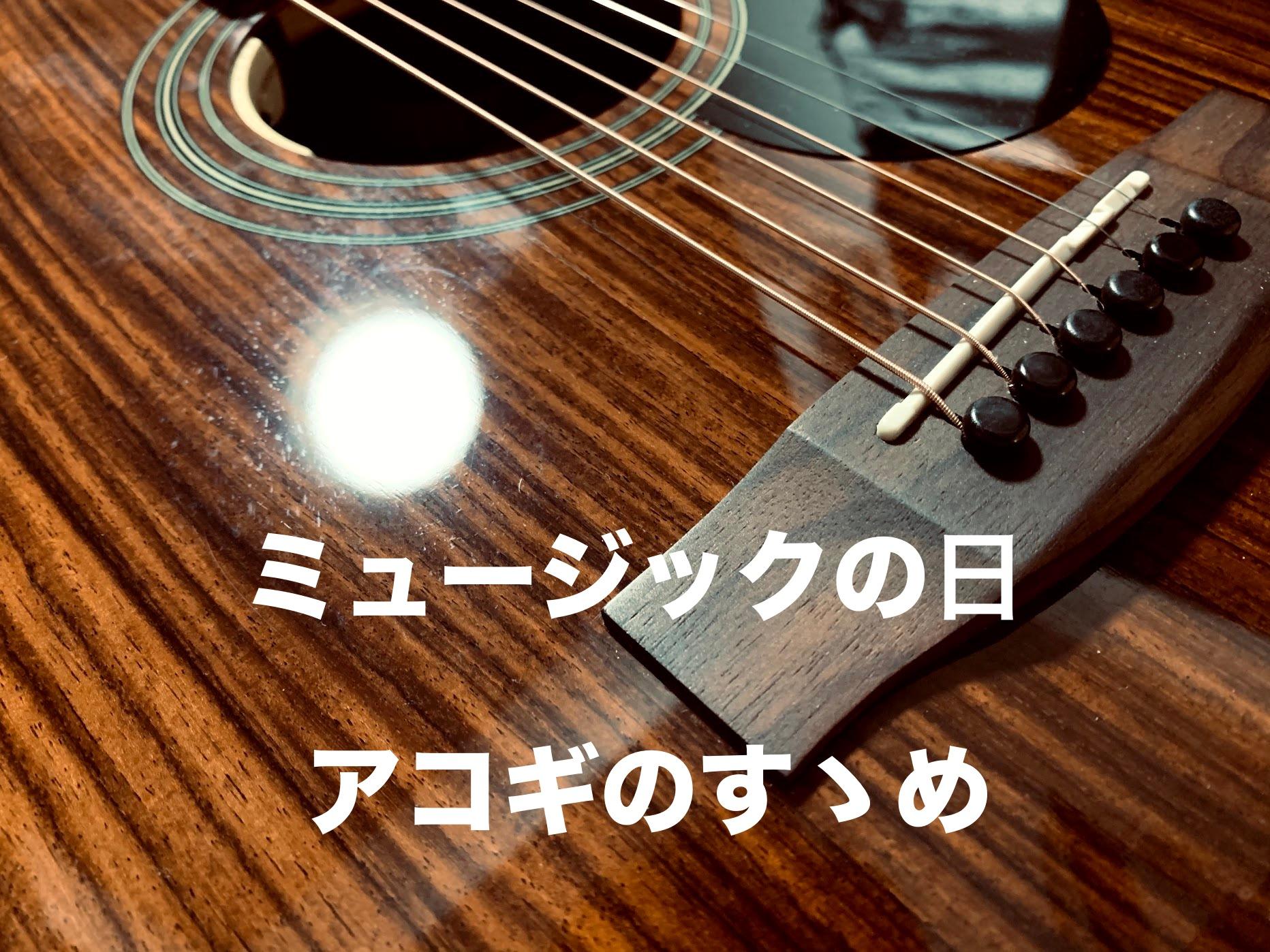 アコースティックギターの画像