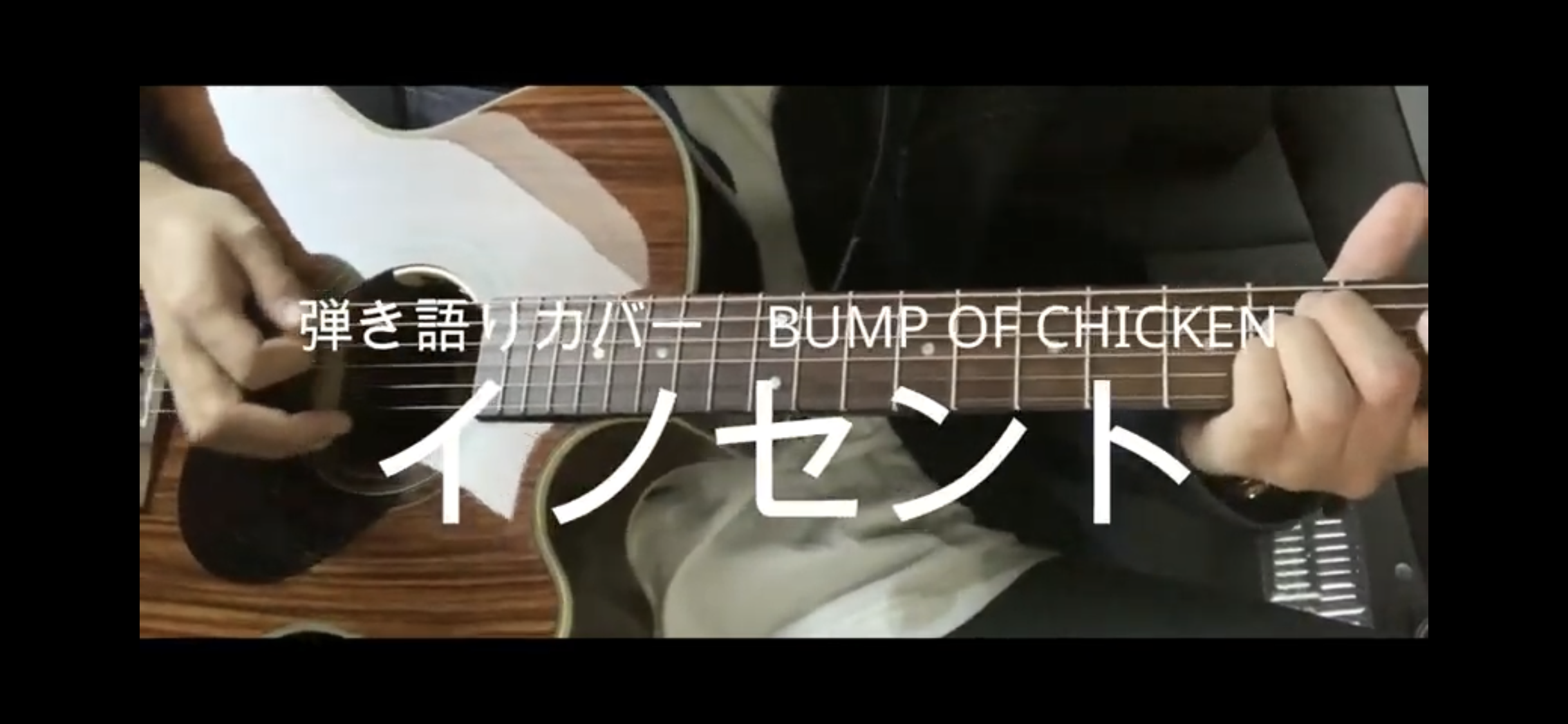 BUMP OF CHICKEN イノセント
